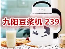 九阳豆浆机大优惠239 T