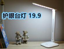 LED护眼台灯19 浪天电