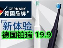 德国铂瑞BR电动牙刷19 英菲克鼠标9.9 倍量充电电池17