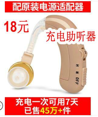 收款播报器7!充电助听器18!芝麻核桃粉2罐19.8!南极人内裤4条19