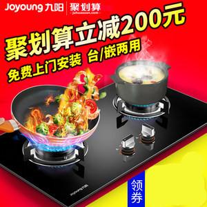 Joyoung/九阳 燃气灶,