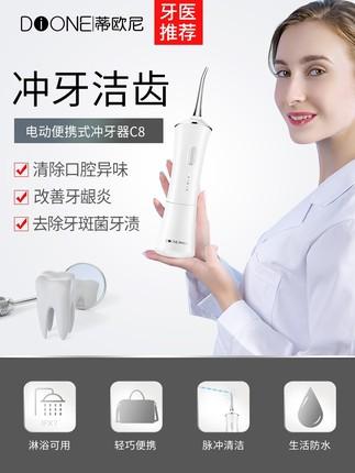 电动冲牙器 洗牙机,原