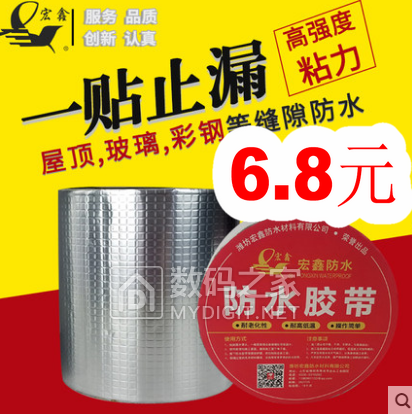 捕蝇笼2个5.1!12V电瓶充电器28!防水胶带6.8!德国茶水分离杯59