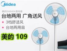 美的电风扇109 英菲克u