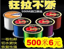 日本进口鱼线500米6!食品级保鲜盖6件7.9!美国三和免钉胶4支5.8!键鼠套装14.8!