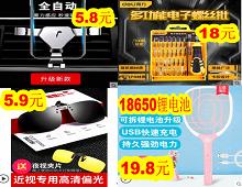 重力感应支架5.8!近视太阳镜5.9!得力螺丝刀33件18!18650锂电电蚊拍19.8!
