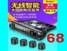 太阳能胎压监测器68按