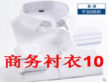 晾衣杆1.9商务衬衣10不