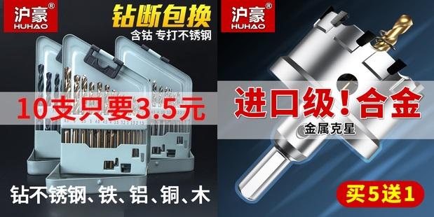 128G U盘29五宝茶7.9木工开孔器3.4太阳能灯4.9驾驶证皮套3.8电视挂架5.5螺丝刀2