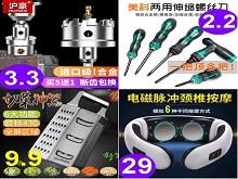 合金筷子10双3.9花洒3户外路灯6电动车充电器4.8螺丝刀2雨刷5电钻29移动硬盘盒16