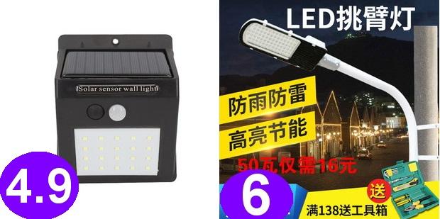 户外路灯6电动车充电器4.8早教机器人23雨刷5无线门铃9.9避孕套7.9密封胶5