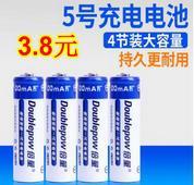 充电电池4节3.9!鼻毛