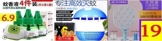 指甲刀套装2.9不锈钢纱窗网2.7电动牙刷9.9太阳能灯4.9腰包6.9车载逆变器38
