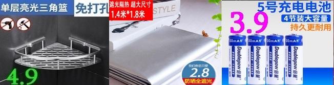 铝箔胶带2.8剥线钳5.8木工开孔器3.4空调挡风板5.8牛皮腰带5移动光驱26电推子19