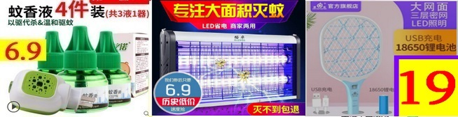 不锈钢纱窗网 2.7紫外线消毒灯9灭蚊灯6.9腰包7.9安全座椅158无线鼠标9.9