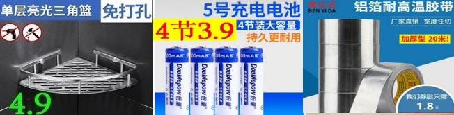 充电电池4节3.9户外路灯6电动牙刷6.9电动车充电器4.8牛皮腰带5不锈钢角阀6.8