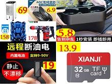 电动车充电器4.8牛皮腰带5不锈钢角阀6.8监控摄像头78电子血压计48空调扇69
