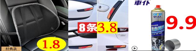 无线门铃6.9电动牙刷6.9剥线钳5.8电动车充电器4.8太阳能灯4.9帆布腰带5.9