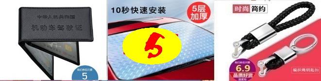 定时插座8.9洗鼻器5.1灭蚊灯6.9帆布腰带5.9车载吸尘器9.8鼠标6.9迷彩裤8.9