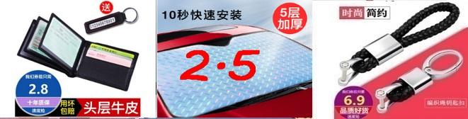 焊接定位器 8.8门窗防盗器5.8户外路灯6灭蚊灯6.9电蚊拍12无线鼠标9.9电子血压计49