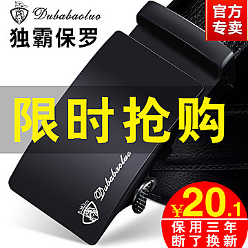 乐申眼镜29 俞兆林护颈仪29 澳洲奶粉2袋74 GPS定位19