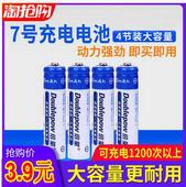 充电电池4节3.9!卫生