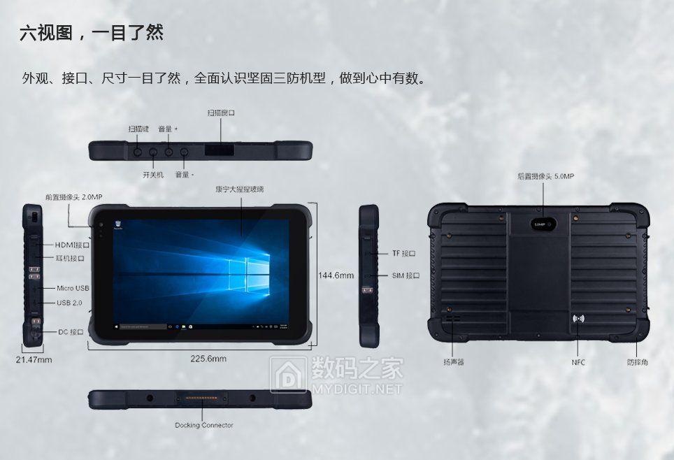 8寸 WIN10 三工业级防平板电脑