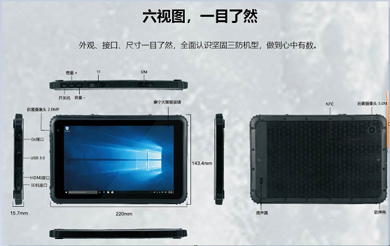 出8寸三极薄WIN10 三防平板电脑