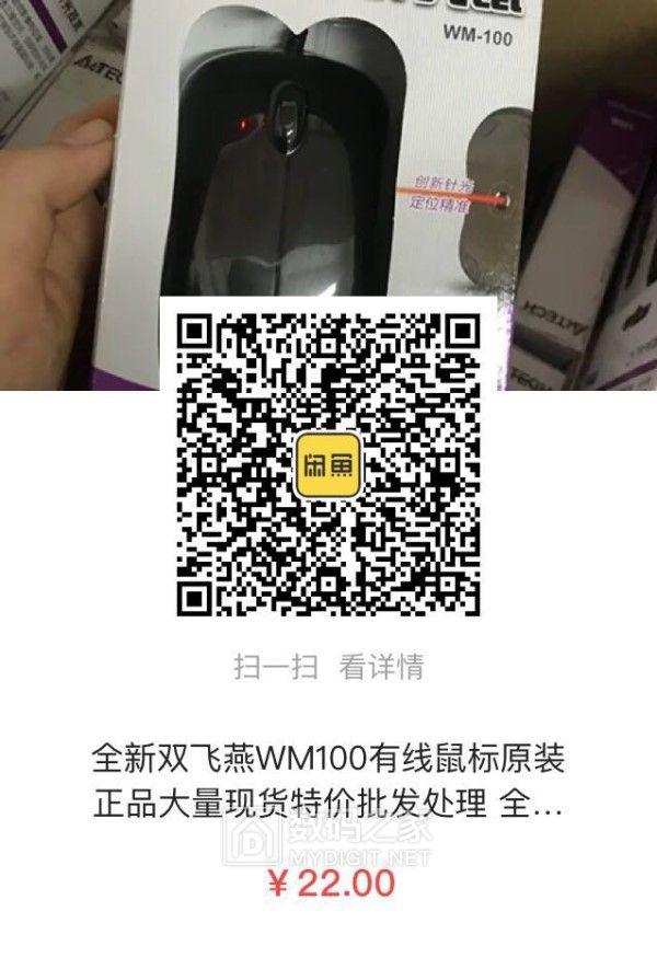 库存全新双飞燕WM-100