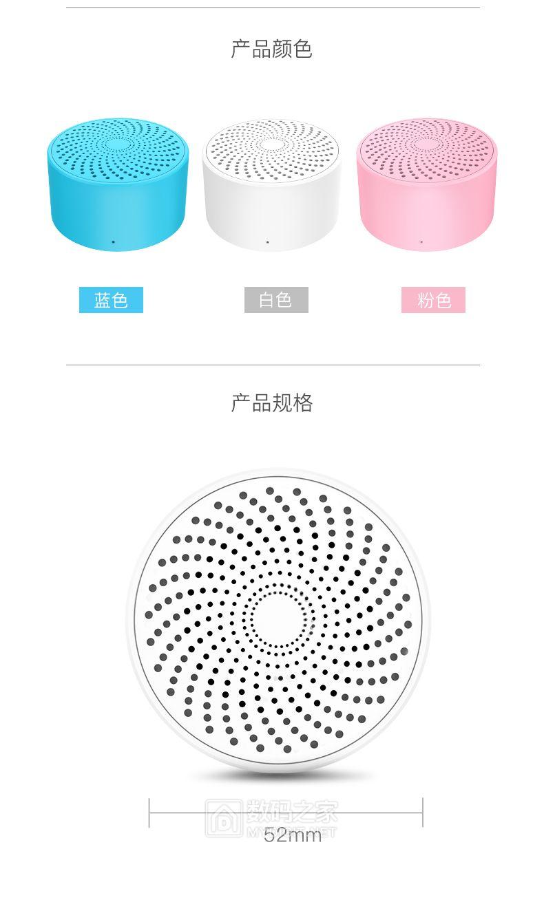 蓝牙mini音箱小爱随身版29.9元