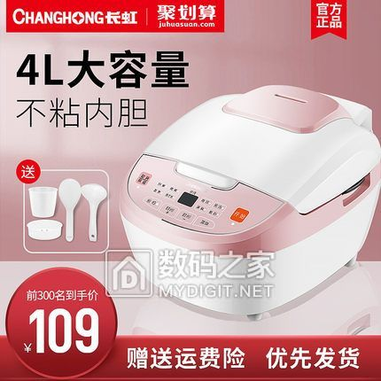 长虹4L电饭煲,109元包