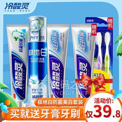 冷酸灵 牙膏 三支套装