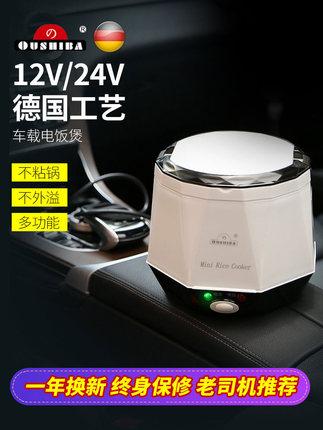 欧之宝 12V / 24V 车载