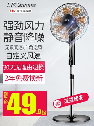 落地电风扇,全网最低价,49元包邮