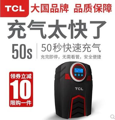 TCL车载充气泵39元!gp