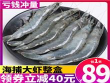 超大南美白虾84!皮带6