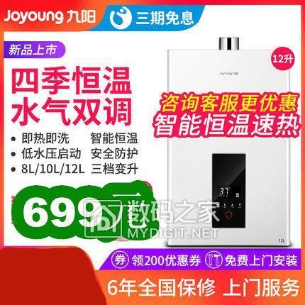 九阳12L燃气热水器699