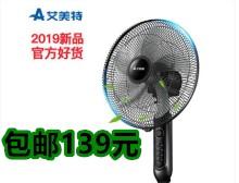 艾美特电风扇139 奔腾剃须刀34 收音机16.9