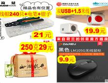 Re:240只压线帽+电笔+压线钳=21!西湖龙井250克29!大号工具箱10.8!充电无线鼠标9 ..