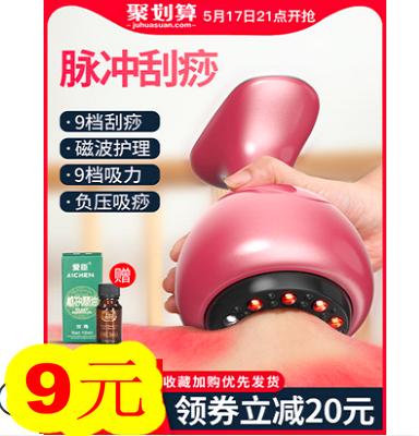 电动刮痧仪9!双USB魔