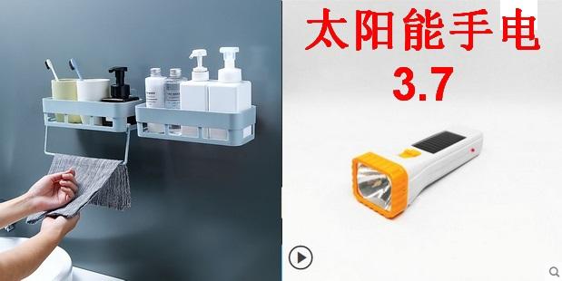 无线门铃9.9避孕套7.8洗车水蜡2.8大力钳5无线鼠标9.9太阳能灯4.9气垫床18
