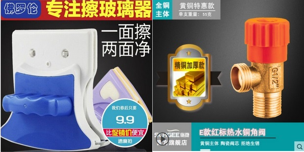 美缝剂8避孕套5牛皮腰带5洗车水蜡2.8橡皮艇9.9不锈钢冰块2.5打气筒6.8泡沫填缝剂6