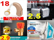 热熔胶枪4.9助听器18无线门铃9.9避孕套7.9大力钳5电熨斗19电水壶22气垫床18