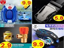 橡皮艇9.9机械鼠标9.9车载吸尘器9灭蚊灯6.9避孕套7.9无线门铃9.9小风扇9.9