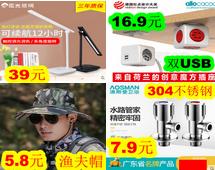 阳光充电护眼灯39!渔夫帽5.8!USB魔方插座16!苹果钢化膜2片2.2