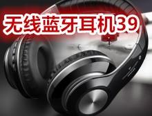无线蓝牙耳机耳麦39 男