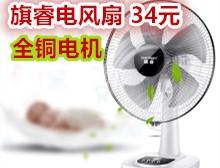 旗睿电风扇台式34.9 隐