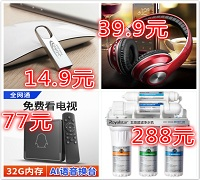 32gU盘14.9 移动电源19