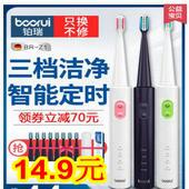 铂瑞电动牙刷14.9!惠