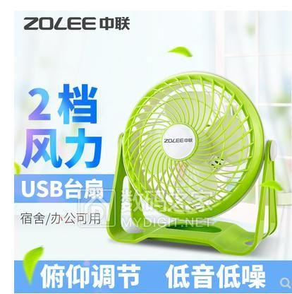 中联7寸风扇——特价9.